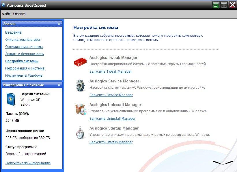 Auslogics BoostSpeed 4.1.3.121.RUS.Incl. keygen.